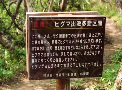 羅臼岳(北海道)