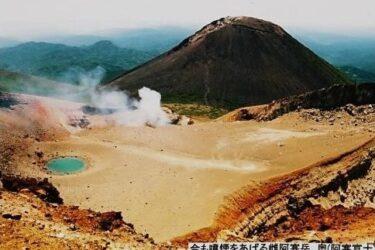 活火山の山~雌阿寒岳~(北海道)