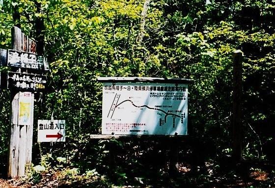 登山口にある案内板と道標