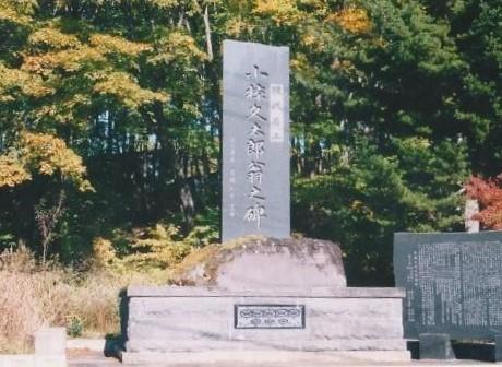 小椋久太郎の碑