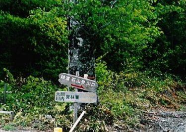 縫道石山(青森)