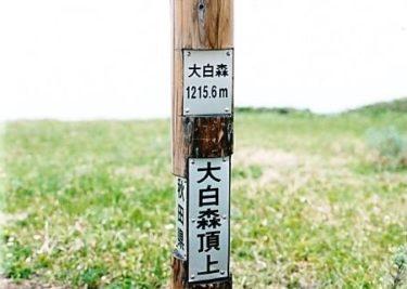大白森(秋田・岩手)