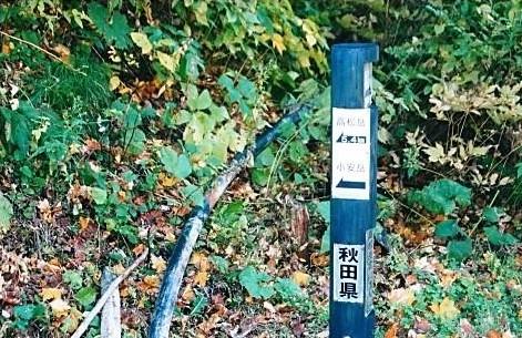 泥湯の道標 高松岳まで5.4km