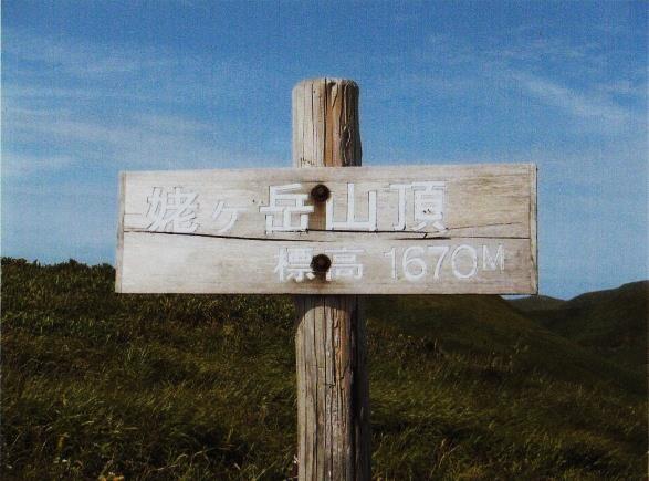 Kanapiが撮影した 姥ヶ岳 山頂