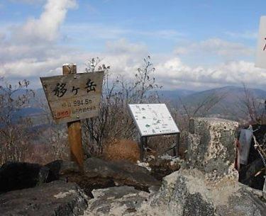 「ふねひき五山」の一つに数えられる名山~移ヶ岳(福島)
