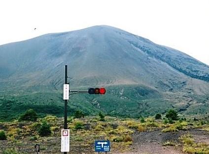 浅間山鬼押し出し 山岳に信号有り