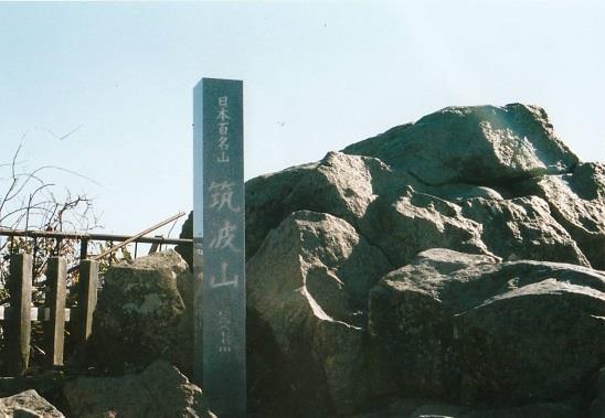 筑波山標柱