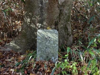 大円地にある男体山石碑