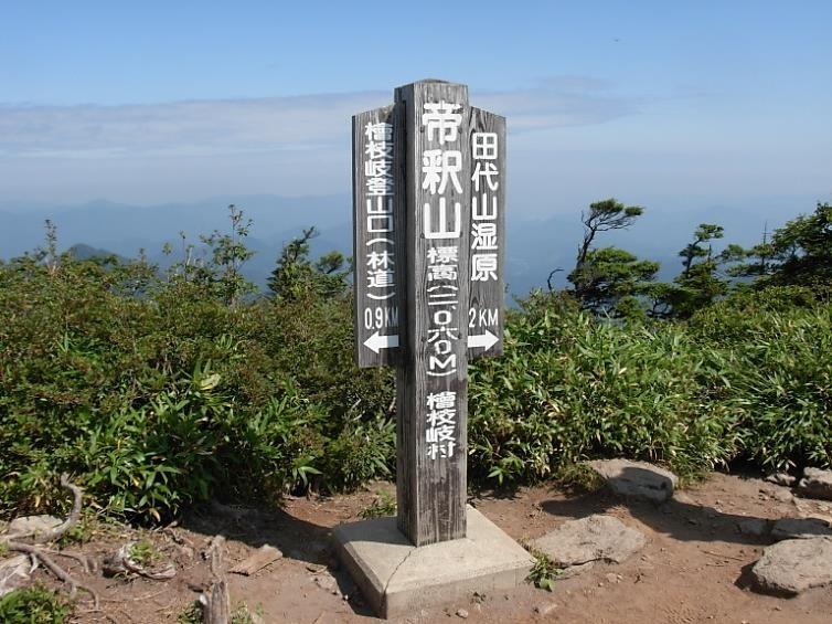 帝釈山山頂