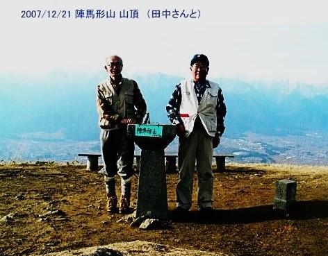 陣馬形山山頂(田中さんと)