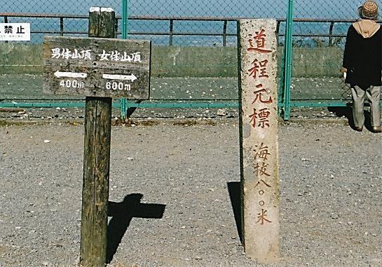 道程元標 八百米