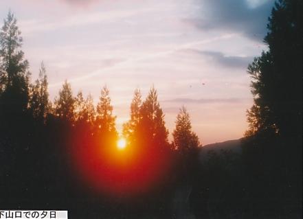 下山して直ぐ陽は落ちた