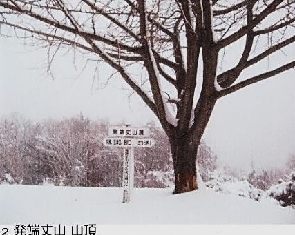 発端丈山・山頂 (3)