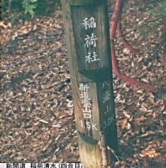 稲荷社の標柱