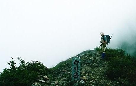 白川岳山頂