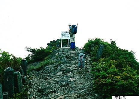不動岳山頂