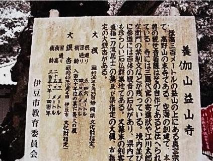 美伽山・益山寺