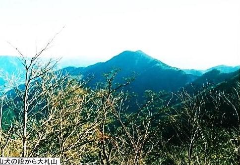 山犬の段から大札山