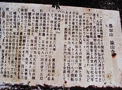 養加山・益山寺