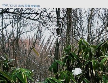 深田久弥の最後に登頂した山より~蛇峠山(長野)