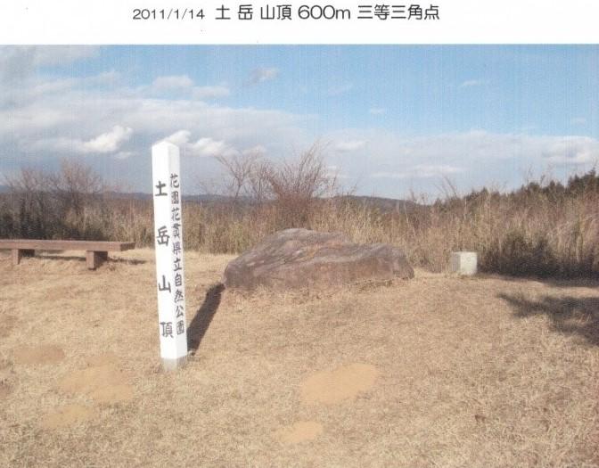 土岳 ・山頂