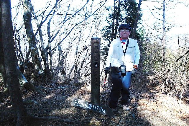 三石山 山頂 1173m