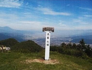 三峯山・山頂