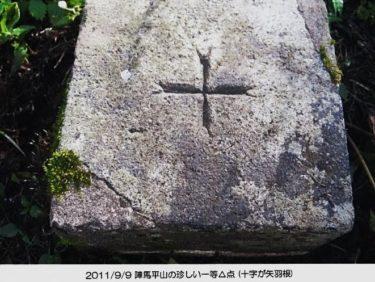 北アルプスが眺望できる~三峯山と聖山と陣場平山~(長野)