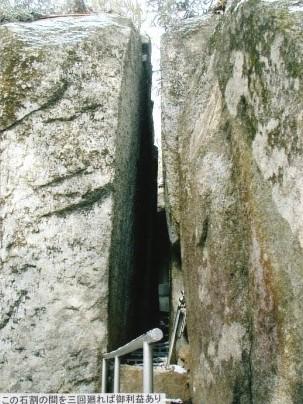 二つに割れた大岩が佇む石割神社~石割山・平尾山・大平山~(山梨)