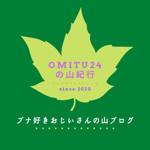 OMITSU24の山紀行