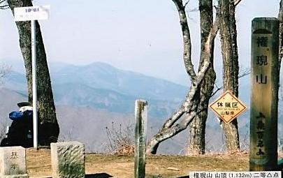 権現山・山頂