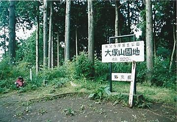 大塚山園地