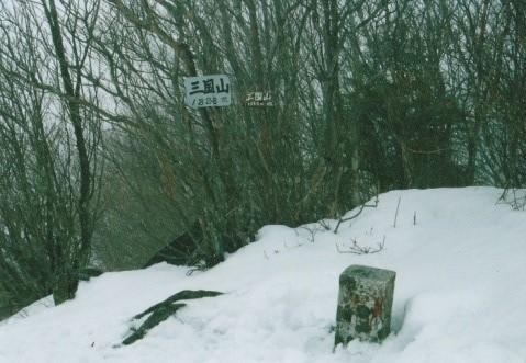 三国山 山頂(1830m)三等三角点
