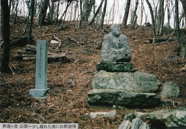 釈迦ヶ岳山頂直下の釈迦像