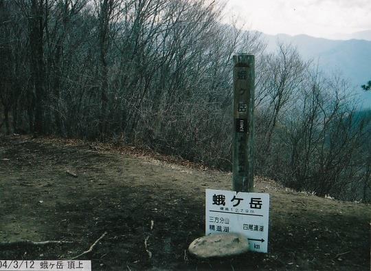 蛾ヶ岳・山頂