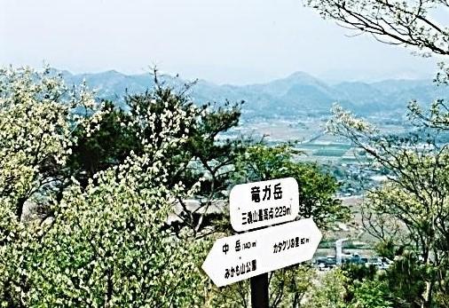 竜ヶ岳山頂~諏訪岳方面