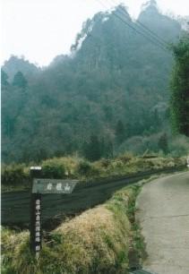 岩櫃山・入山口