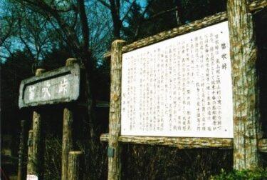 奥武蔵の~都幾山・二つの物見山~(埼玉)
