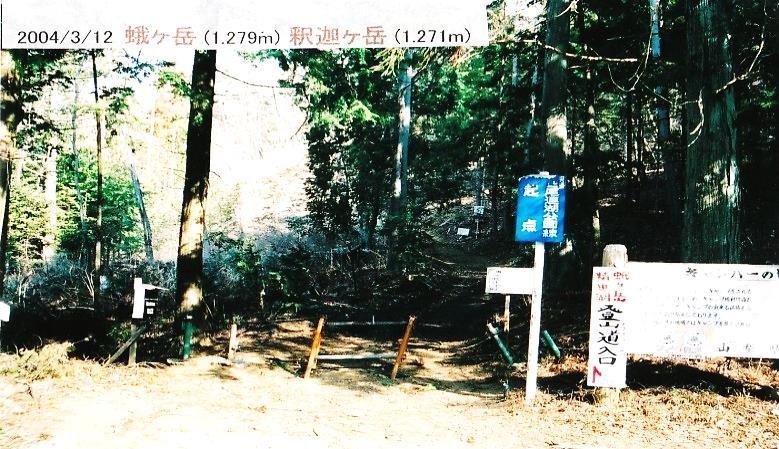 四尾連湖からの登山口