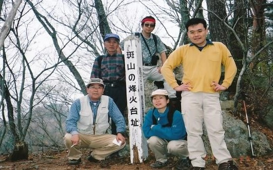 斑山烽火台跡
