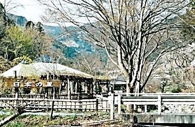 日本の里園地
