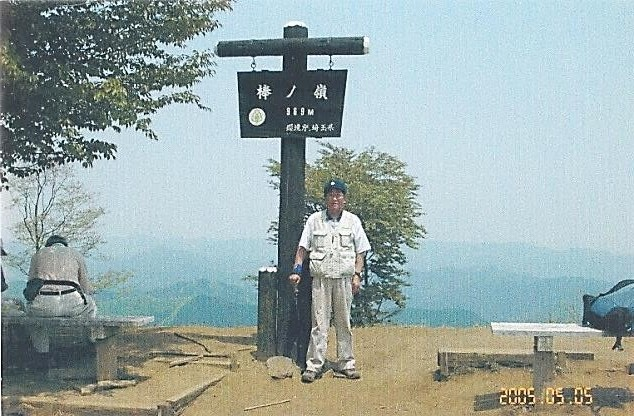 棒ノ嶺山頂