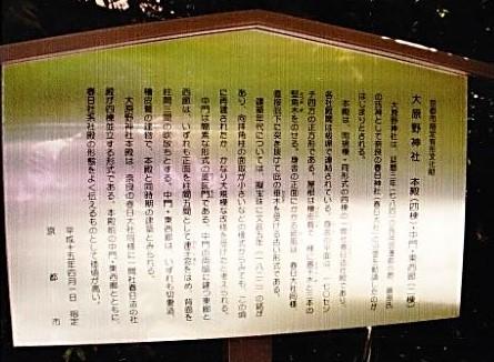 大野原神社案内板