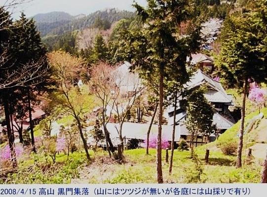 高山・黒門集落
