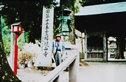 焼山寺山・山頂
