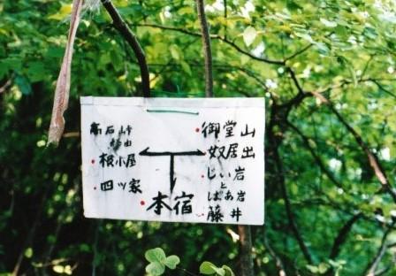 小滝への分岐
