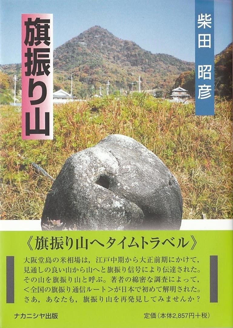 日本で最初の旗振り山の本|柴田昭彦著 旗振り山