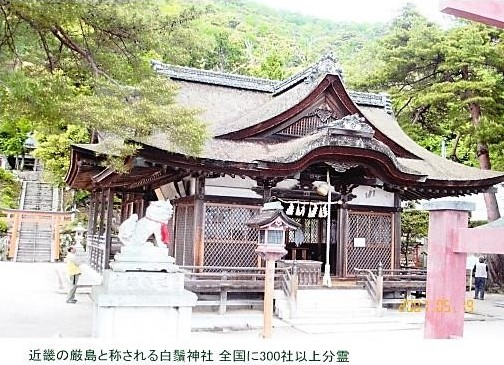 白髭神社は全国に300社以上の分室