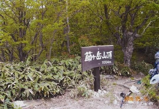 莇ヶ岳・山頂