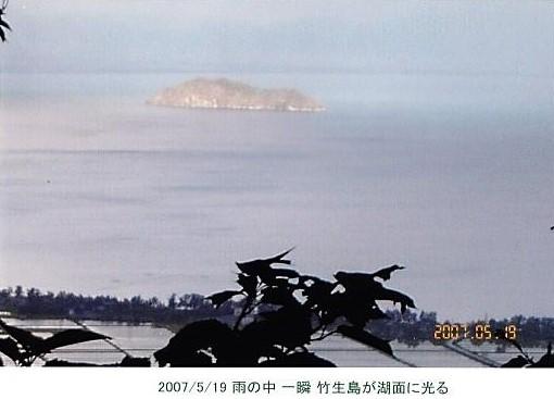 光り輝く湖面に竹生島